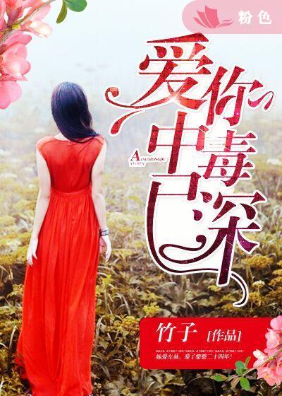 [花语书坊]竹子小说《爱你中毒已深》全本在线阅读