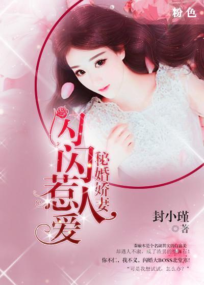 [花语书坊]封小瑾小说《秘婚娇妻:闪闪惹人爱》全本在线阅读
