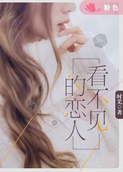 [花语书坊]时芜小说《看不见的恋人》全本在线阅读