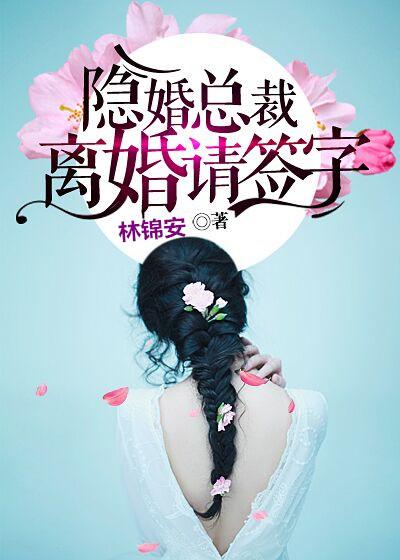 [花语书坊]林锦安小说《隐婚总裁:离婚请签字》全本在线阅读