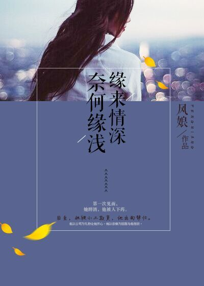 [花语书坊]风娘小说《缘来情深:奈何缘浅》全本在线阅读