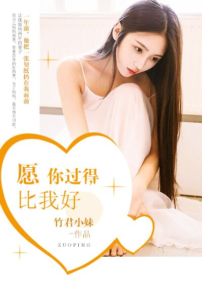 [花语书坊]竹君二妹小说《愿你过得比我好》全本在线阅读