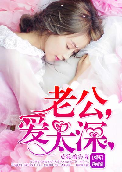 [花语书坊]莫筱薇小说《婚后缠绵:老公,爱太深》全本在线阅读